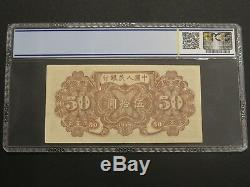 CHINA People's Republic 1949 50 YUAN BANKNOTE PICK#829 PCGS EXTREMELY FINE 40