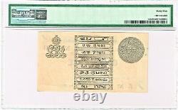 India 1 Rupee 1917 Pick 1e Jhun3.1.2A PMG Choice Extremely Fine 45