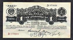 Russia USSR One Chervonetz 1926 Pick-198 CRISP Extremely Fine